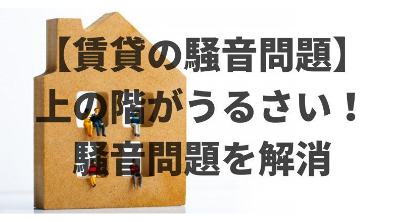 【賃貸の騒音問題】 上の階がうるさい!騒音問題を解消