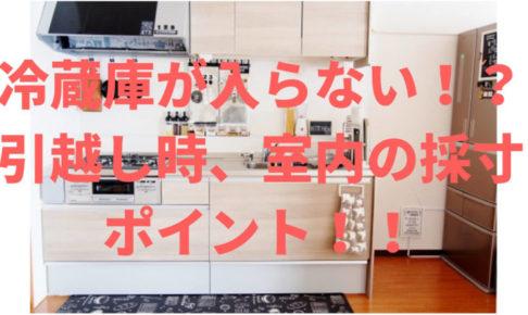 冷蔵庫が入らない!?引越し時、室内の採寸ポイント