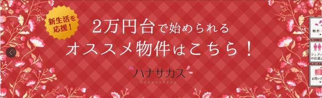 ハナサカス 評判 口コミ