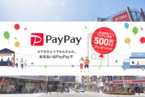 PayPay ペイペイ 家具家電