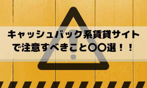キャッシュバック系の賃貸サイトで注意すべきこと〇〇選!!