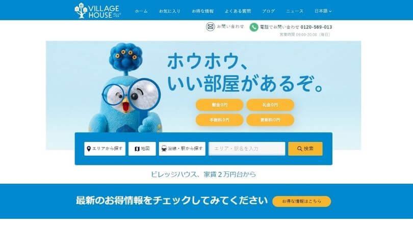 ビレッジハウス口コミ評判  villagehouse
