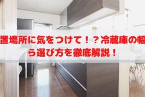 冷蔵庫の幅から選び方