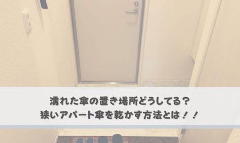 濡れた傘の置き場所どうしてる?狭いアパートで濡れた傘を乾かす方法とは!!