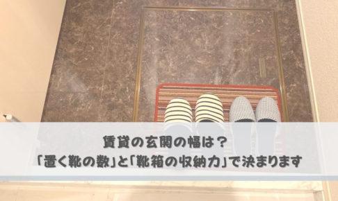 賃貸の玄関の幅は? 「置く靴の数」と「靴箱の収納力」で決まります