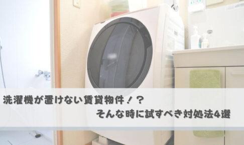 洗濯機が置けない賃貸物件!?そんな時に試すべき対処法4選