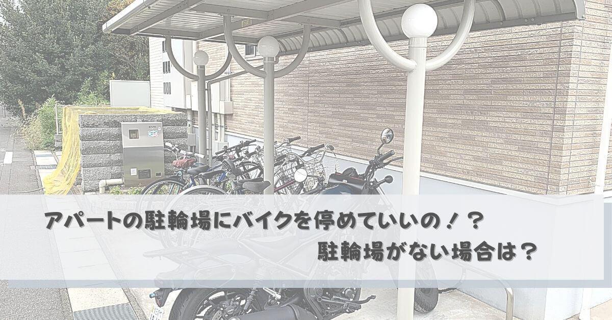 アパートの駐輪場にバイクを停めて