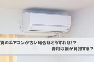 賃貸のエアコンが古い場合はどうすれば!?費用は誰が負担する?