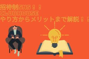 招待制SNS!!clubhouse(クラブハウス)のやり方からメリット