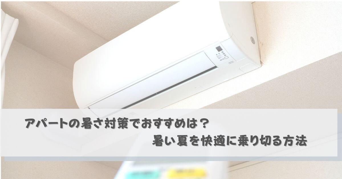 アパートの暑さ対策でおすすめは?暑い夏を快適に乗り切る方法