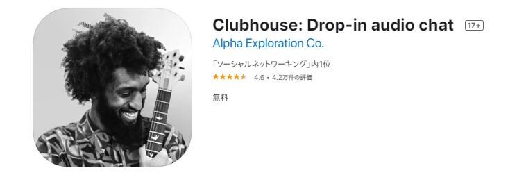 clubhouse(クラブハウス)とは