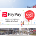 【評判】PayPay(ペイペイ)で新生活の家電購入がとってもおすすめ!